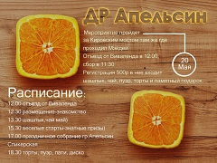 ДР Апельсин